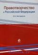 Правотворчество в РФ. Учебное пособие